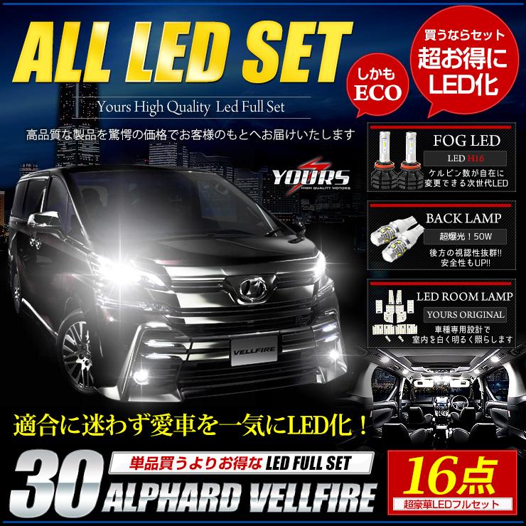 [RSL]【あす楽対応】ヴェルファイア 30 アルファード 30系 LED フォグランプ LED ルームランプ バックランプ 50W 【フルセット】セット割引で超お得 アルファード ヴェルファイア30系専用セット