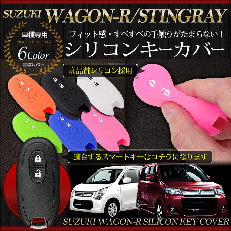Mh23s Mh34s Mh44s Suzuki Key Case Silicone Anti Dust Processing Defects Prevention 6 Colors Black White Orange Light Green Blue Pink Wagon R Stingray