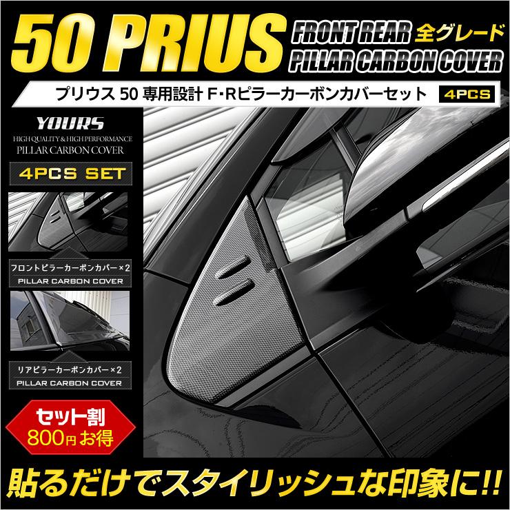 [セット割]50 プリウス 専用 メッキ ガーニッシュ パーツ アクセサリー フロント リア ピラー カーボンカバーセット×4PCS ZVW50 ZVW51 ZVW55 サイド 高品質ABS採用 ABS 50系 プリウス カバー 送料無料