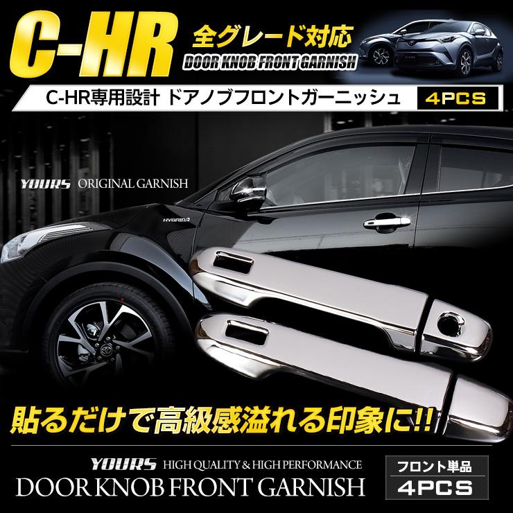 C-HR 専用 ドアノブフロントガーニッシュ 4PCS ドア 年中無休 外装品 簡単DIY スーパーSALE限定10%OFF 前期型 後期型両対応 フロント NGX50 パーツ CHR メッキ 高品質ABS採用 アクセサリー デポー ZYX10 ガーニッシュ