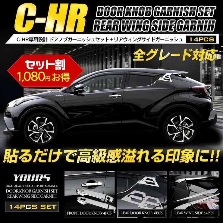 C-HR CHR 専用リアウィングサイドガーニッシュ+ドアノブガーニッシュセット 14PCS 【前期型・後期型両対応】 メッキ ガーニッシュ パーツ アクセサリー ZYX10/NGX50 ドア リア ウィング 高品質ABS採用
