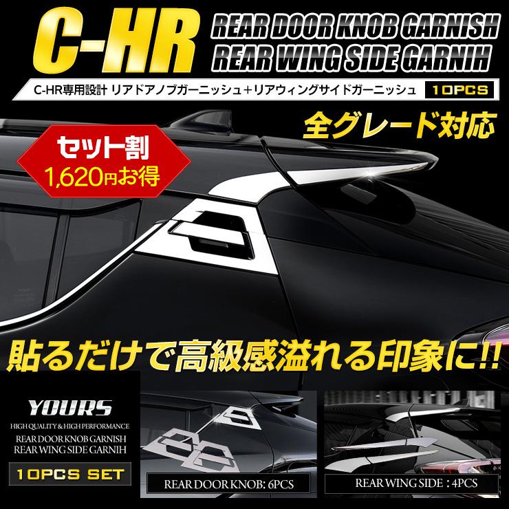 C-HR CHR 専用リアウィングサイドガーニッシュ+リアドアノブガーニッシュ 10PCS 【前期型・後期型両対応】 メッキ ガーニッシュ パーツ アクセサリー ZYX10/NGX50 リア ウィング 高品質ABS採用