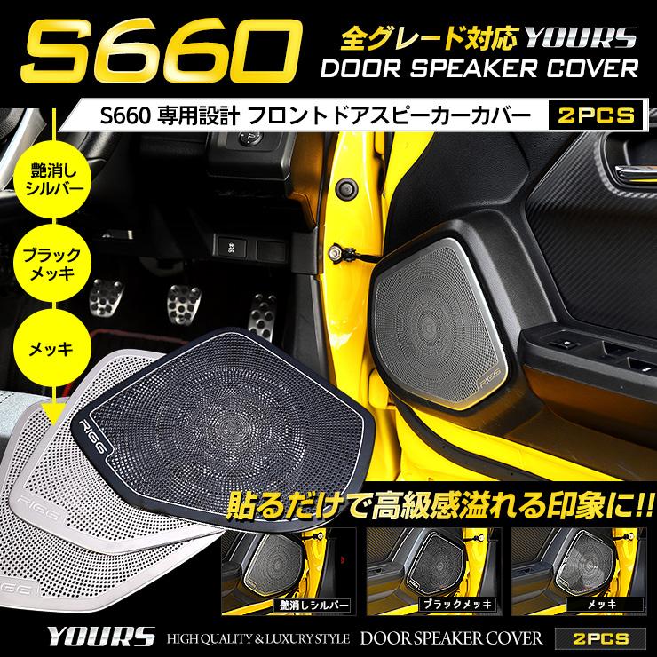 [P][RSL]【あす楽対応】S660 専用 ドアスピーカーカバー 2PCS インテリアパネル 高品質ステンレス採用 ドア スピーカー メッキ ガーニッシュ ドレスアップパーツ 簡単取付 HONDA 送料無料