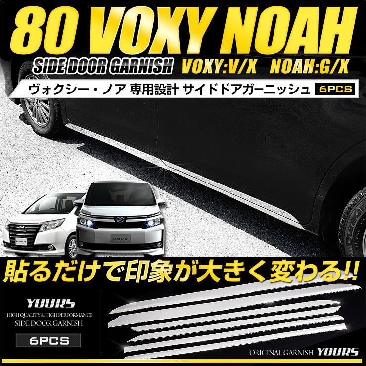 80 ヴォクシー[V/X] ノア[G/X] 専用 サイドガーニッシュ×6PCS 車種専用【ユアーズ オリジナル】ステンレス製 鏡面メッキ仕上げ TOYOTA VOXY NOAH カバー