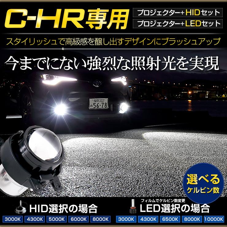 [HIDセット] C-HR 専用 プロジェクター+HIDセット/ 【ケルビン数選べます】フォグランプ プロジェクター LED HID chr TOYOTA【送料無料】
