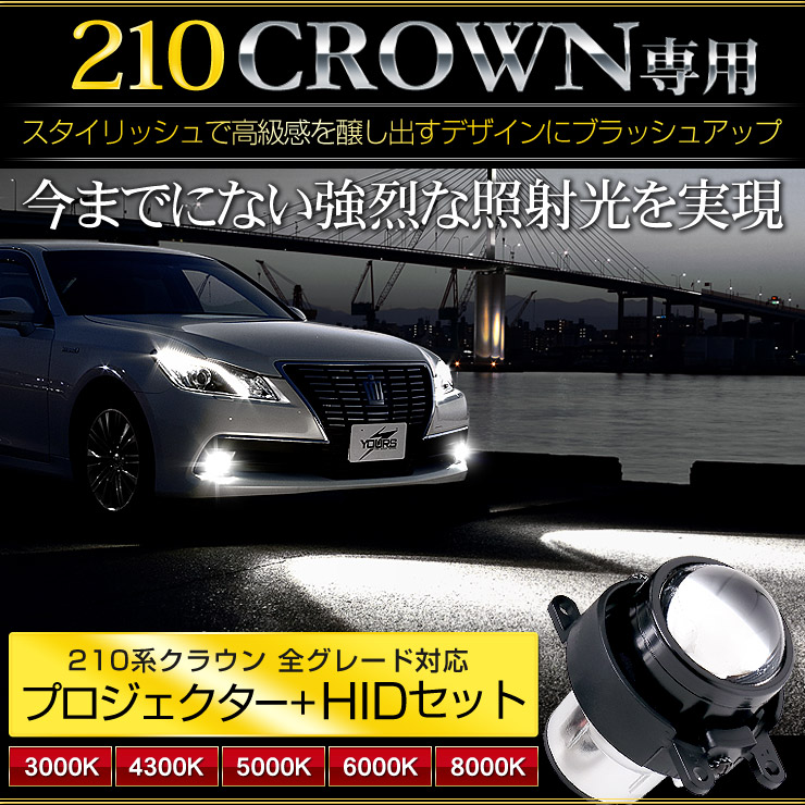 プロジェクターランプキット+HIDセット トヨタ クラウン210系前期型専用(後期不可) 全グレード適合 一体型【ALL IN ONE HID とのセット/ケルビン数選べます】TOYOTA CROWN