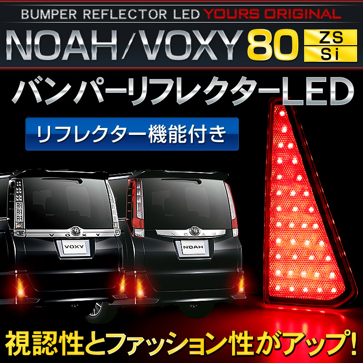 [RSL]【あす楽対応】ヴォクシー ノア 80系 ZS Si適合 LED リアバンパー リフレクター 純正では光らない、リフレクターがポジション・ブレーキ連動で2段階点灯