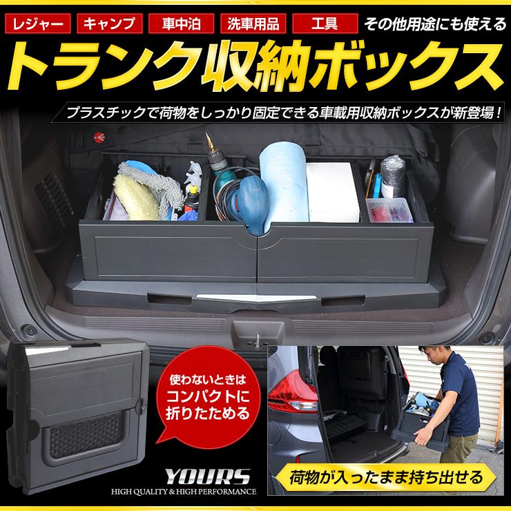 トランク収納BOX 折りたたみ ボックス トランク 収納 買い物 荷物 固定 多目的 車中泊 レジャー アウトドア 夏 車載用 プラスチック 収納用