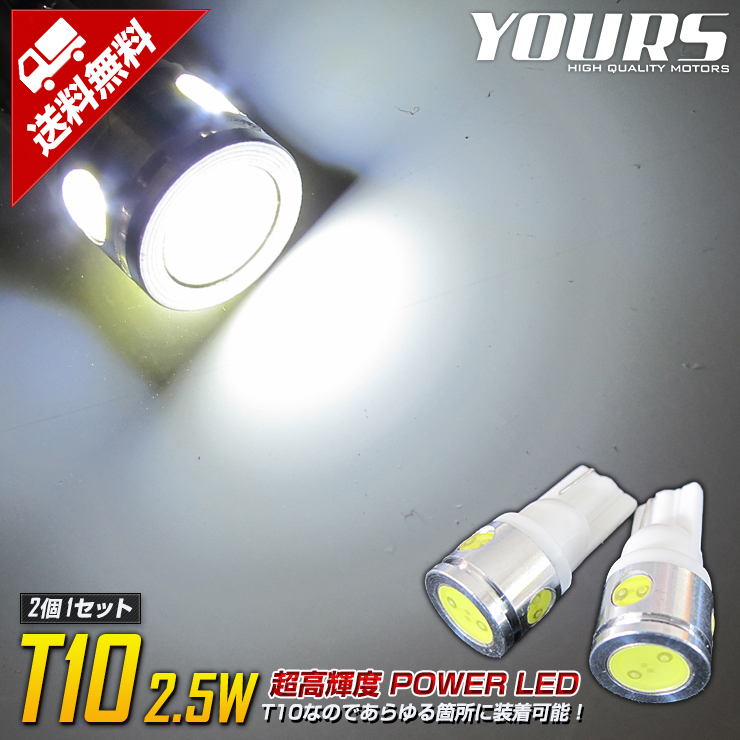 世界の人気ブランド 委託倉庫より発送 T10 LED ウェッジ球 前方に1個と側面に3個LEDがついており拡散して明るい スーパーSALE限定10%OFF RSL 超激安 クーポン割引対象外商品 ホワイト ポジション 2個1セット ライセンス ルームランプのLED化に最適 パワーLED 2.5W