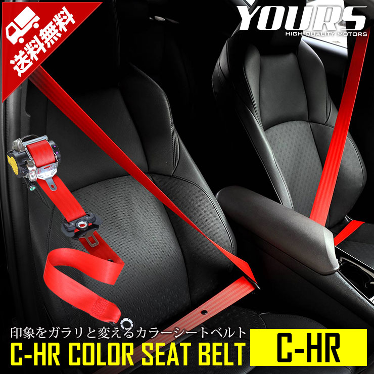 C-HR専用 カラーシートベルト【1本】[運転席/助手席] 全30色 【クーポン割引対象外商品】 全車種対応 車検対応 ドレスアップ インテリア シートベルト 純正シートベルトユニットの巻き替え 送料無料