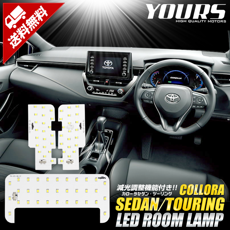委託倉庫より発送 トヨタ カローラセダン ツーリング の室内を白く明るく照らします TOYOTA LED 室内灯ルームランプ 全グレード対応 ルームランプセット 日本製 R1.9~ カローラツーリング RSL 専用工具付 売店 専用設計