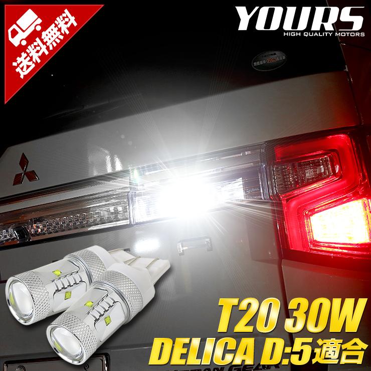 委託倉庫より発送 期間限定特価品 店 超ハイパワーLEDを側面に4枚 頂点に2枚配置することにより30Wの強烈な明るさを実現 RSL デリカD:5 クリーンディーゼル車専用 T20 2個1セット:純白色 ダブル バックランプ ウェッジ球 バックランプに最適 超爆光 30W
