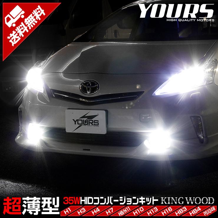 KINGWOOD 35W HIDキット 薄型バラストセット【H1/H3/H4シングル/H7/H8/H11/HB3/HB4/】