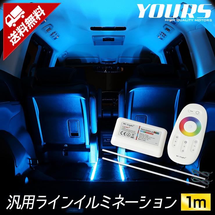 【汎用】ラインイルミネーション [1m2本セット] コントローラー リモコン 車 自動車 LED ライン 天井 足元 自由 RGB インテリア 内装