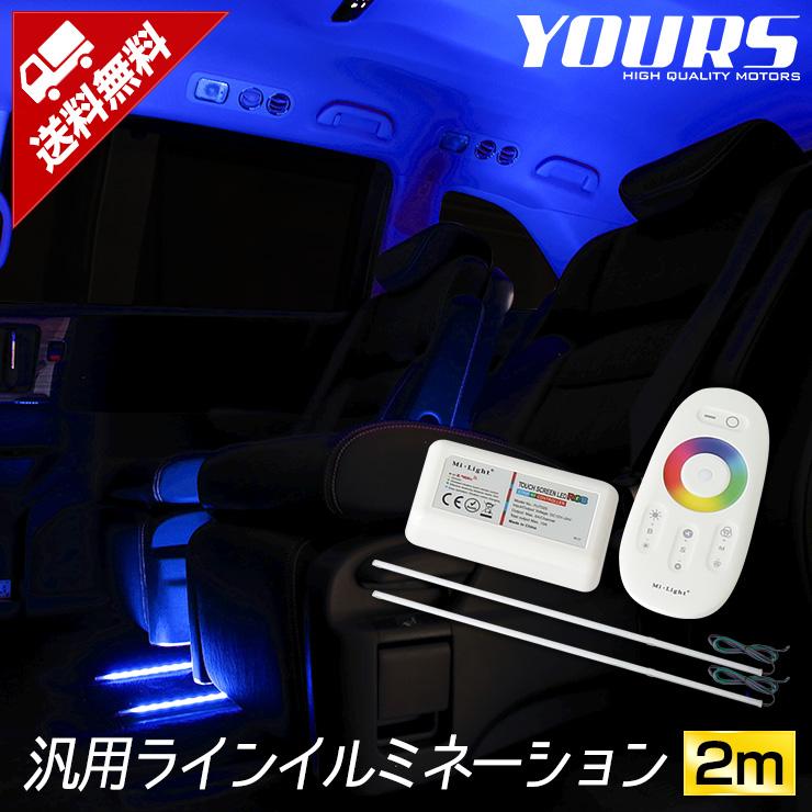 【汎用】ラインイルミネーション [2m2本セット] コントローラー リモコン 車 自動車 LED ライン 天井 足元 自由 RGB インテリア 内装