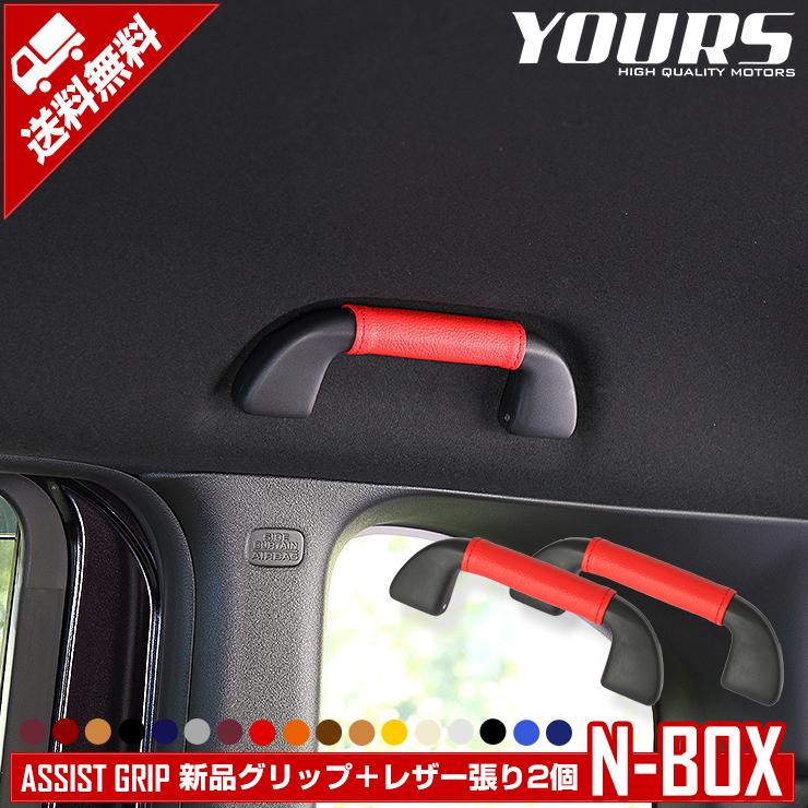 N-BOX・N-BOXカスタム専用 アシストグリップ レザー張り【2個】全17色  車検対応 ドレスアップ インテリア レザー 送料無料