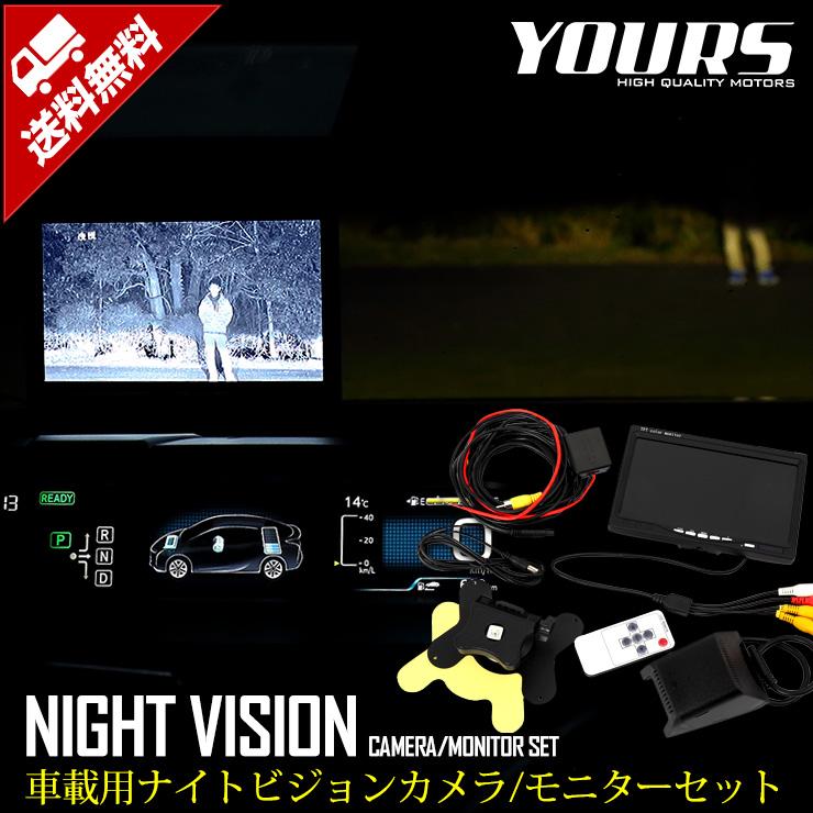 ナイトビジョンカメラ・モニターセット ナイトビジョン 暗視 カメラ フロント 夜 雨 サーマル 霧 夜間運転の視認性を大幅に向上【安心の1年保証】