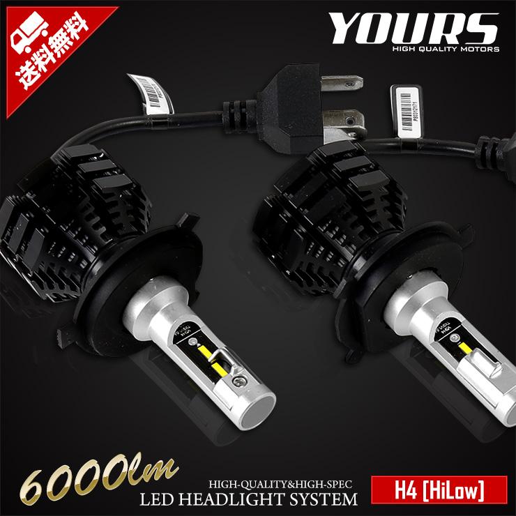 委託倉庫より発送 LEDヘッドライト H4 HiLow 6000ルーメン ALL IN ONE 簡単取付 瞬間起動 18%OFF 信頼と安心のYOURSで RSL 新品未使用 あす楽指定可能 驚異の明るさ ヘッドライト 6000LM 送料無料 6500K 1年保証 2本1セット ユアーズ オールインワン LEDヘッドライトバルブ LEDキット LED
