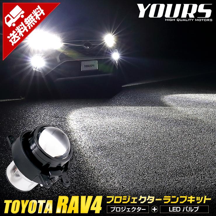 [LEDセット] RAV4 専用 プロジェクター+LEDセット 【ケルビン数選べます】フォグランプ プロジェクター LED HID RAV4 TOYOTA【送料無料】