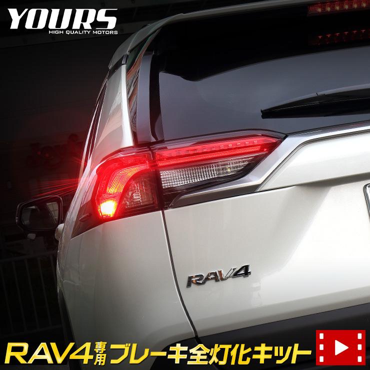 RAV4 専用 ブレーキ全灯化キット テール LED 全灯化 TOYOTA ポジション 価格 トヨタ テールランプ ブレーキ 新入荷 流行 50系