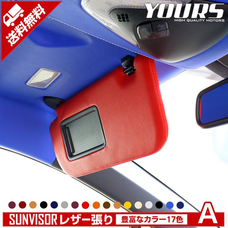 [A] C-HR専用 サンバイザー レザー張り【左右2個セット】全17色 車検対応 ドレスアップ インテリア レザー C-HR専用 送料無料