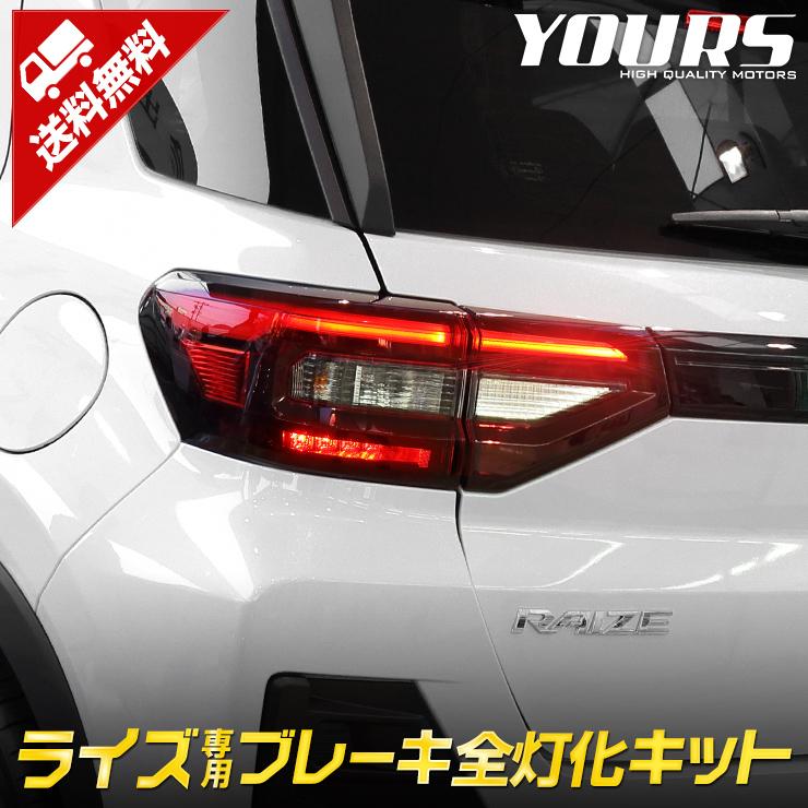 委託倉庫より発送 高品質 ライズ RAIZE 専用 ブレーキ全灯化キット テール LED 全灯化 ブレーキ 即出荷 テールランプ ポジション RSL TOYOTA あす楽指定可能 トヨタ