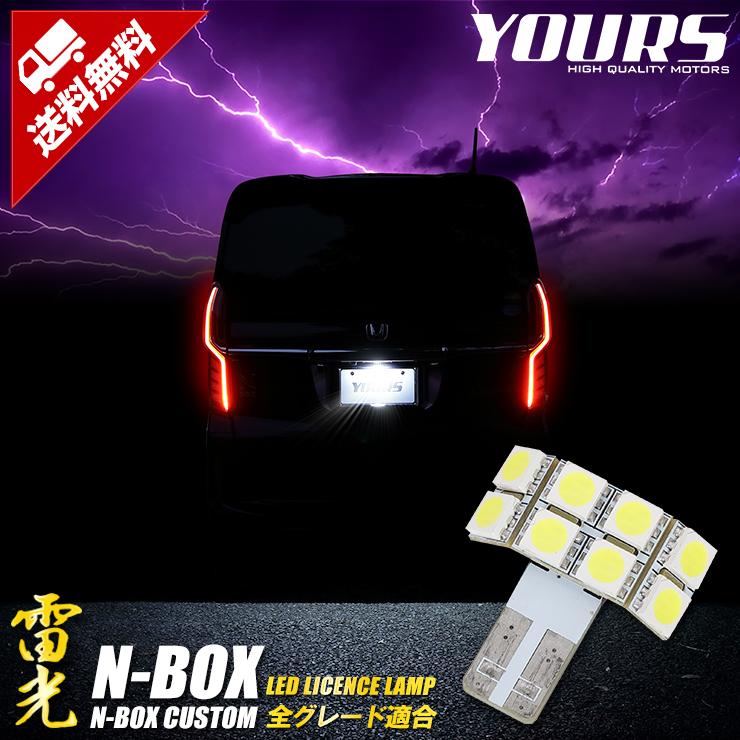 LED ライセンスランプ 後方からのインパクト絶大 強烈な輝きを放つ ナンバー灯 スーパーSALE限定10%OFF 新作 大人気 採用 バルブ交換 ランプ N-BOX 全グレード N-BOXカスタム 即日出荷