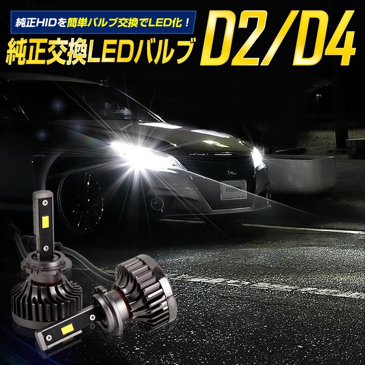 委託倉庫より発送 ありそうでなかったバルブ交換タイプ 簡単にLED化出来ます 純正HIDより断然明るい D2 D4 RSL あす楽指定可能 LED ヘッドライト 純正交換 LEDバルブ 明るさアップ D2S 視認性UP D2R D4R 格安 価格でご提供いたします 安全性UP 雨対策に 車用 バルブ LEDヘッドライト 車検対応 1年保証 D4S 待望