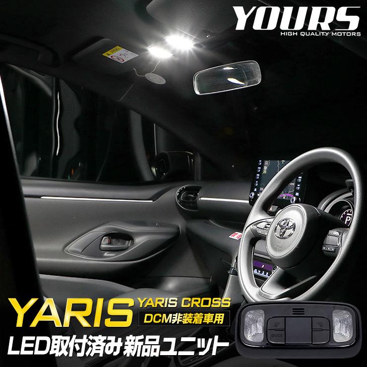 ヤリス YARIS[R2.2~DCM非装着車専用] LED取付済みフロント用新品ユニット トヨタ TOYOTA 室内灯 専用設計 純正LED 減光調整 ルームランプ 送料無料