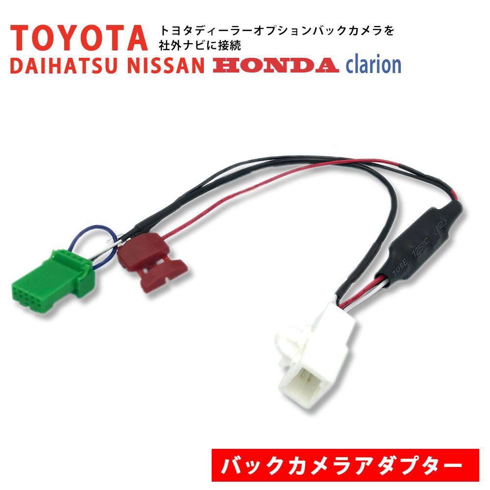 Toyota 4 Pins Rear View Camera Adapter
