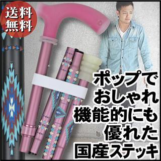 《送料無料》オーブステッキ アメリカン(折りたたみ杖/日本製)杖 ステッキ ハードなデザイン クール エスニック かっこいい オルテガ 機能的 若い 軽量 かわいい