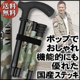 《送料無料》オーブステッキ ミリタリー(折りたたみ杖/日本製)杖 ステッキ おしゃれなデザイン ポップ 迷彩 クール かっこいい カモフラージュ 機能的 若い 軽量