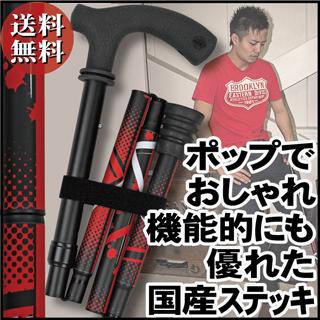 《送料無料》オーブステッキ ロック(折りたたみ杖/日本製)杖 ステッキ ハードなデザイン 機能的 ギター 若い 軽量 かっこいい