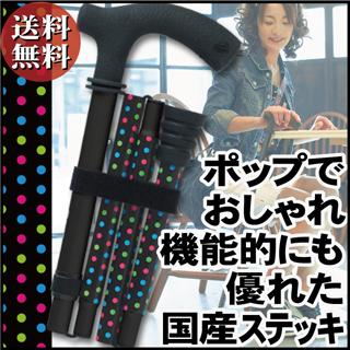 《送料無料》オーブステッキ ドット(折りたたみ杖/日本製)杖 ステッキ おしゃれなデザイン ポップ 水玉 機能的 若い 軽量 かわいい かっこいい