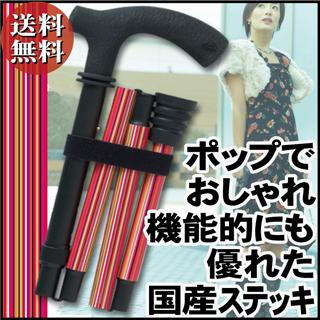 《送料無料》オーブステッキ ストライプ(折りたたみ杖/日本製)杖 ステッキ おしゃれなデザイン ポップ 機能的 若い 軽量 かわいい かっこいい