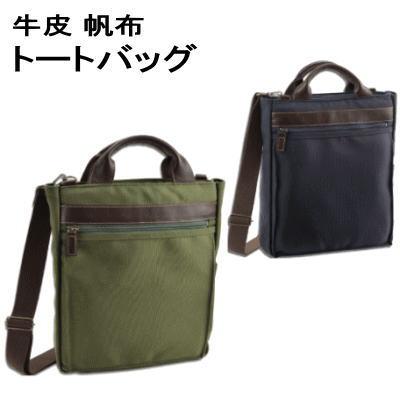 【送料無料】ショルダーバッグ 牛皮 帆布 トートバッグ 縦型 日本製 斜めがけ メンズ レディース【P5】