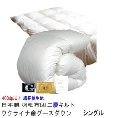 羽毛布団 シングル【送料無料】 羽毛布団 グース ロイヤルゴールドラベル シングル 二層 2層 掛け布団 日本製 極【P2】