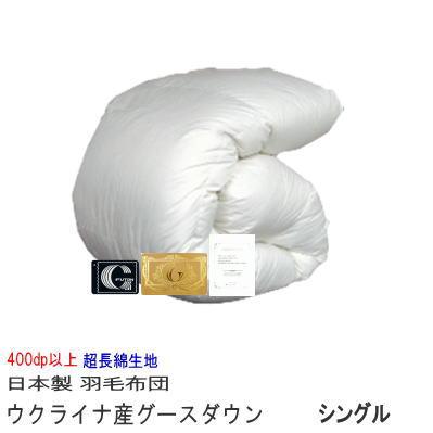 羽毛布団 シングル【送料無料】 羽毛布団 グース ロイヤルゴールドラベル シングル 掛け布団 日本製 【P2】