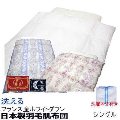 タイムセール ダウンケット 肌掛け 掛布団 シングル 日本製 P2 洗濯ネット付き 送料無料 エクセルゴールドラベル 人気