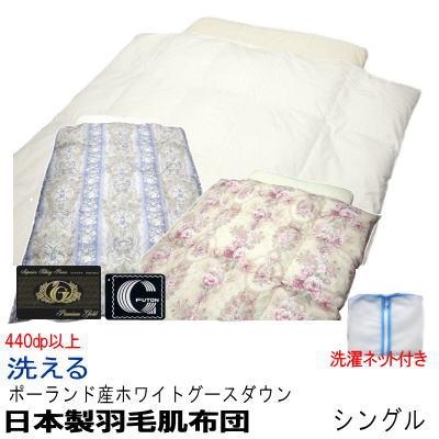 【送料無料】ダウンケット 肌掛け 掛布団 シングル プレミアムゴールドラベル グース 日本製 洗濯ネット付き【P5】
