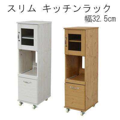 木目調とガラスのカントリーテイストが可愛いリュッカランドのキッチンシリーズ スリムタイプなのでキッチンのちょっとした隙間に最適 スペースを収納に有効活用 送料無料 スリム キッチンラック 食器棚 隙間タイプ レンジ台 レンジラック 幅 32.5 H120 ミニ 収納 P2 棚 キッチン 深型 隙間キッチン 収納棚 ロータイプ レンジワゴン 引き出し LD すき間 男女兼用 好評 すきま収納