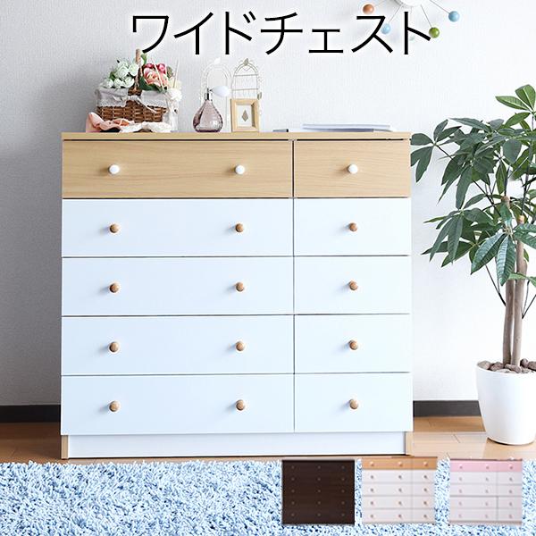 【送料無料】カジュアルチェスト 5段ワイドチェスト【P5】【LD】