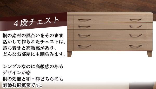 【送料無料】桐チェスト モダンスタイル 4段 白木 国産品 完成品【P10】