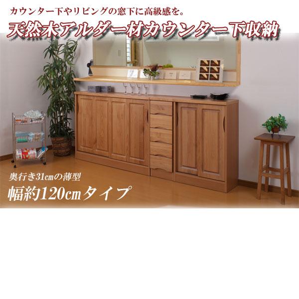 【送料無料】天然木アルダー カウンター下収納引戸 幅120cm【P10】