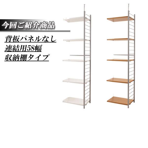 【送料無料】突っ張り壁面間仕切りラック幅58cm 連結用 背板無しタイプ【P10】