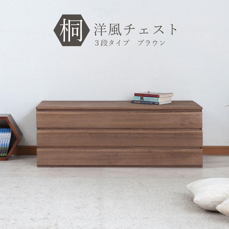 【送料無料】チェスト 桐洋風チェスト 3段タイプ ブラウン 日本製 完成品【P5】【HLS_DU】