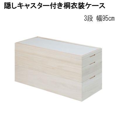 【送料無料】桐衣装ケース 桐ケース 桐衣装箱 スタッキング式 3段 隠しキャスター付き 桐収納 幅95cm 日本製 完成品【P3】
