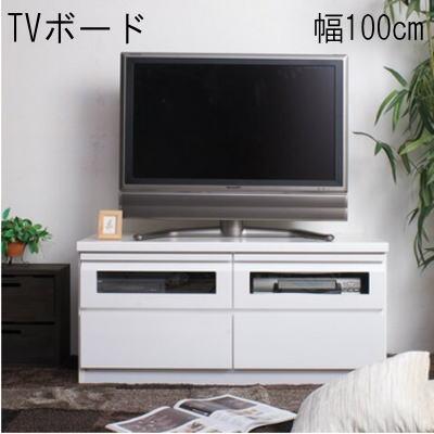 【送料無料】TVボード 艶ありホワイト 幅100  完成品AV収納【P10】