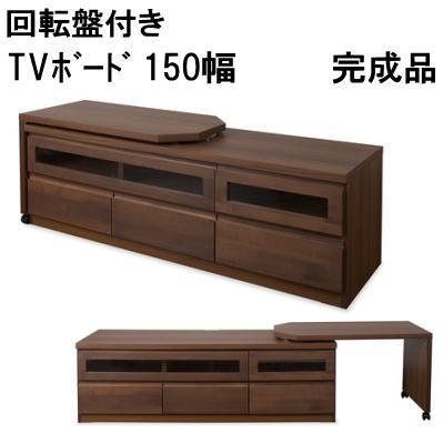 【送料無料】回転盤付きTVボード150幅 ダークブラウン 国産品 完成品【P10】