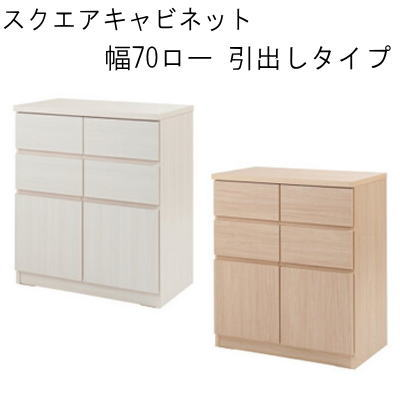 【送料無料】キャビネット スクエアキャビネット リビングボード幅70ロー 引出しタイプ 日本製 完成品【P10】